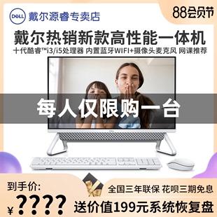 Dell/戴尔一体机电脑台式全套灵越5490十代酷睿i3/i5高配家用办公游戏型品牌教学台式机整机官方旗舰店官网图片