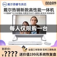 Dell/戴尔一体机电脑台式全套灵越5490十代酷睿i3/i5高配家用办公游戏型品牌教学台式机整机官方旗舰店官网