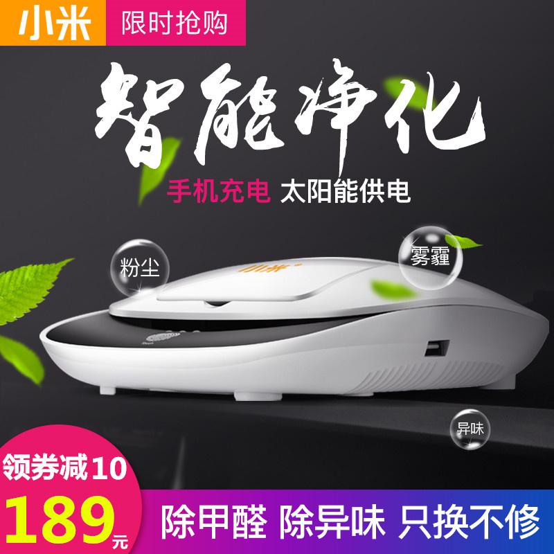 小米汽车车载空气净化器太阳能车用消除甲醛pm2.5异味香薰负离子