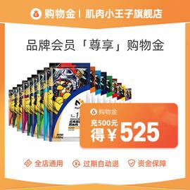 【vip购物金-购物折上折】肌肉小王子旗舰店充值500元送25元图片