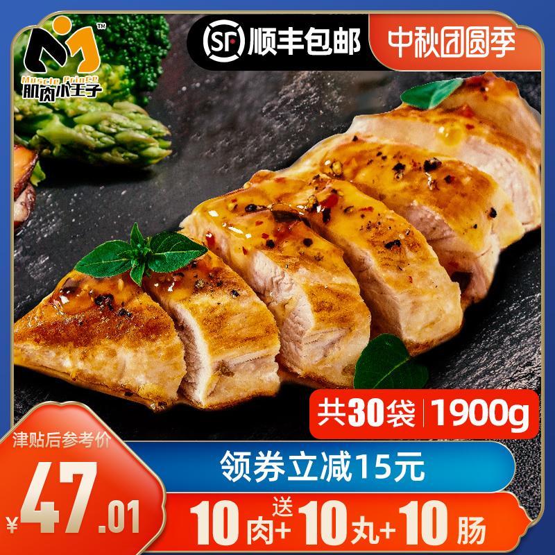 【30袋】肌肉小王子速食鸡胸肉健身代餐即食低脂卡零食鸡脯肉食品