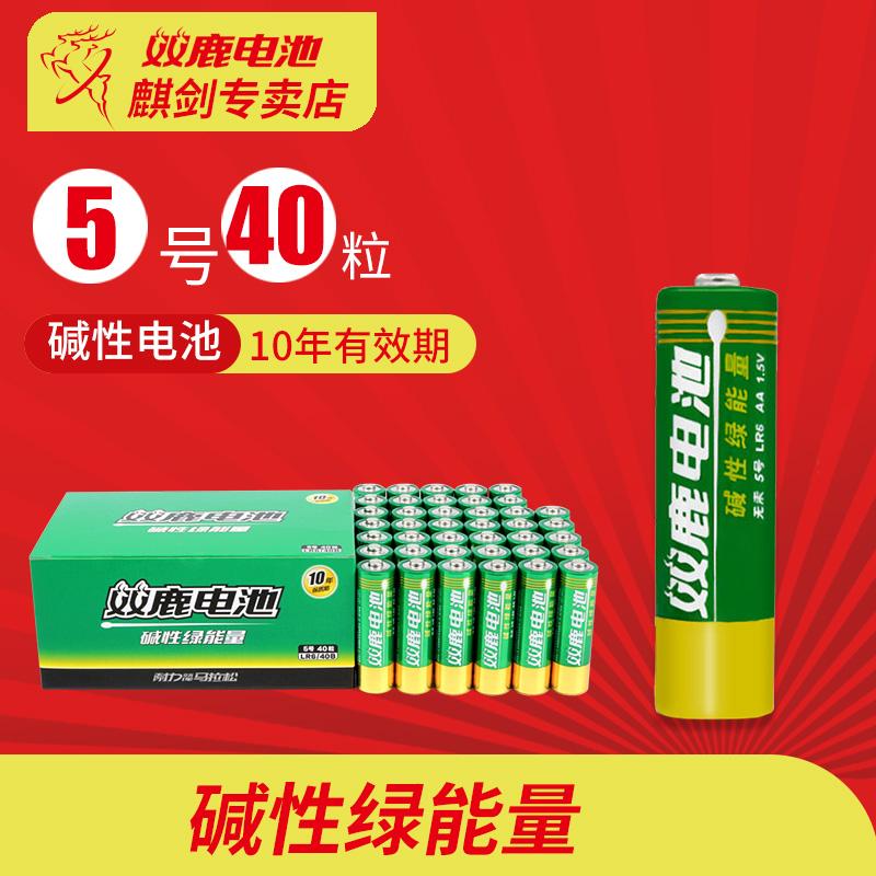 双鹿电池 5号碱性电池五号儿童玩具电池批发鼠标遥控器干电池40粒,可领取5元天猫优惠券