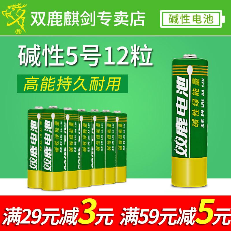 双鹿5号电池AA耐用碱性环保遥控玩具电池五号干电池12节批发包邮,可领取3元天猫优惠券