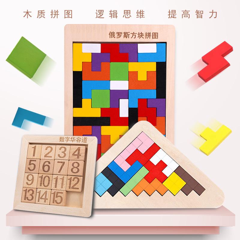 俄罗斯方块积木质拼图数字华容道正版小学生最强大脑儿童益智玩具