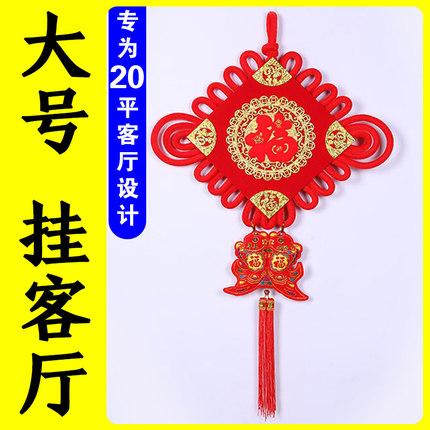 中国结挂件福字客厅大号背景墙过年装饰镇宅对联招财中国节平安结