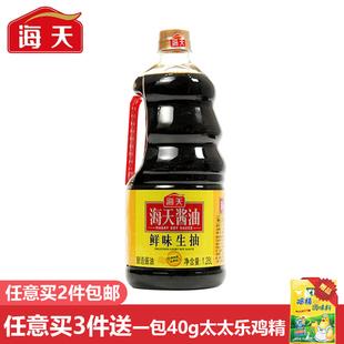 海天 鲜味生抽1.28L/桶 品质生抽 炒菜凉拌火锅煲仔饭酱油