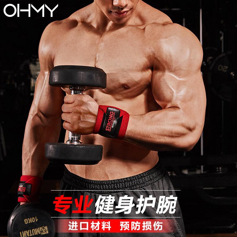 OHMY健身运动护腕男女STRONG器械训练护手腕防扭伤舒适卧推护具