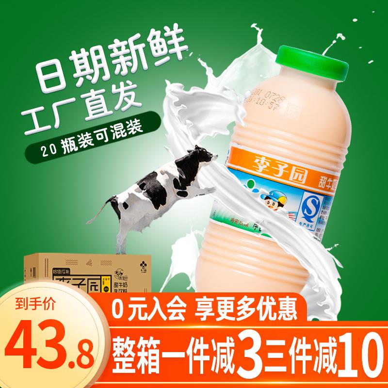 李子园甜牛奶原味草莓早餐奶哈密瓜味儿童含乳饮料225ml小瓶整箱