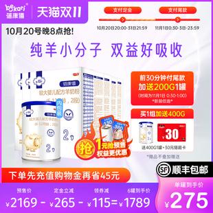 【双11预售】蓓康僖婴幼儿配方羊奶粉2段6-12月900g*6罐宝宝羊奶