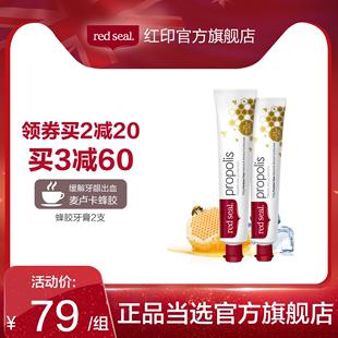 进口Red Seal/红印蜂胶牙膏保护牙龈牙周清洁口臭清新2支