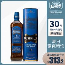 布什米尔12年单一麦芽威士忌12YO百世醇Bushmills洋酒