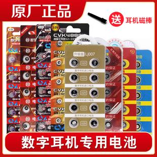 007数字耳机电池V1 4g 5G M7S 688 CVK458 680 m22 m9 V2耳机电子