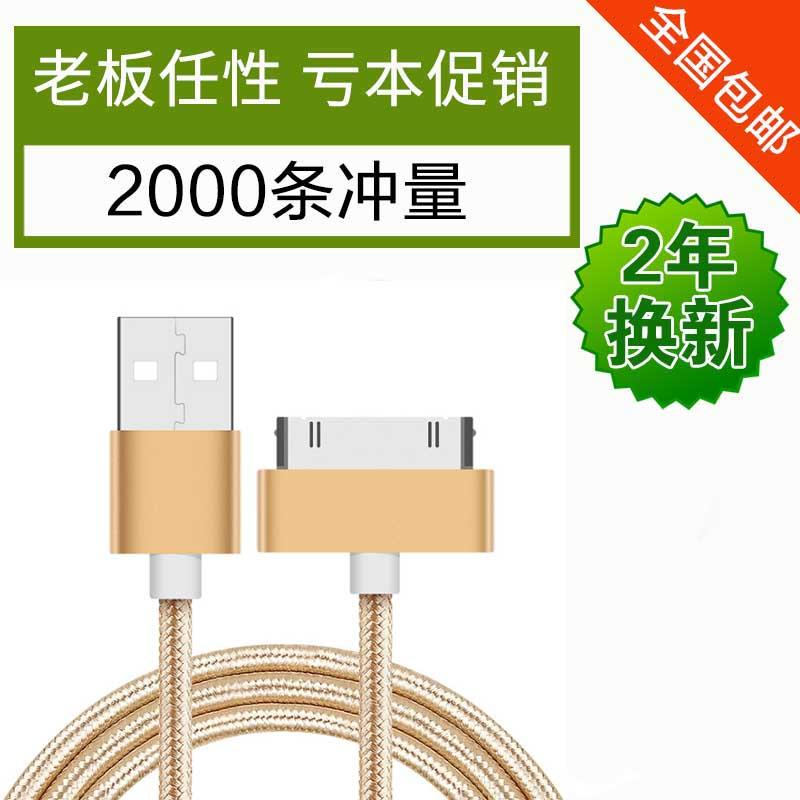 苹果4S数据线ipad2平板ipd1一代A1219宽口ipod爱拍1A1395充电器线图片
