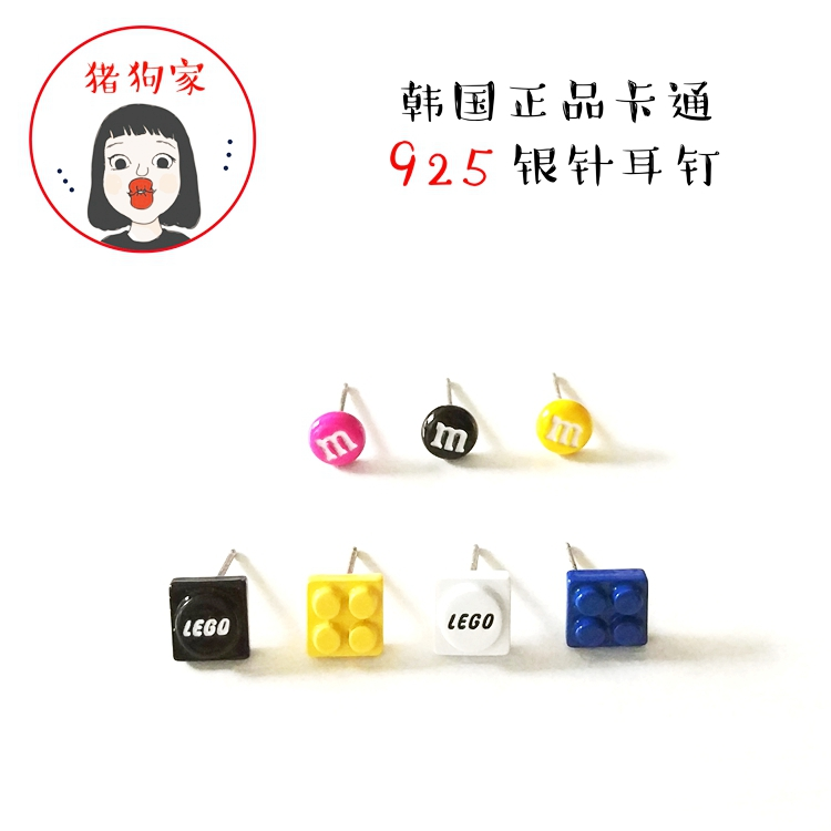 Original 2 crown store [pig dogs house] Korean direct delivery M & M chocolate beans LEGO LEGO silver pin Earrings