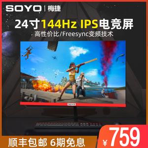 梅捷24英寸144Hz超薄IPS電競高清顯示器無邊框吃雞游戲電腦液晶屏
