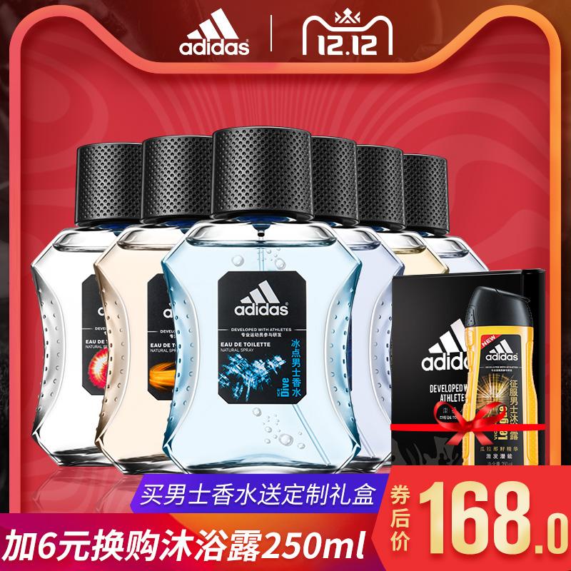 adidas/阿迪达斯运动香水男士冰点淡香清新持久男人味古龙水正品