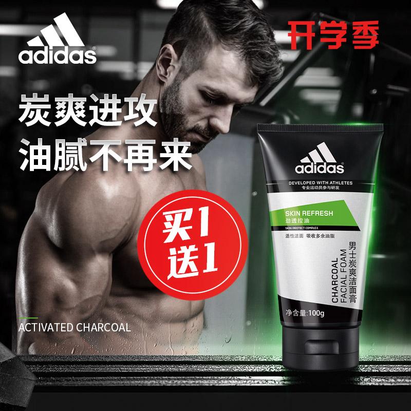adidas阿迪达斯男士洗面奶男专用控油去黑头补水洁面乳护肤品套装
