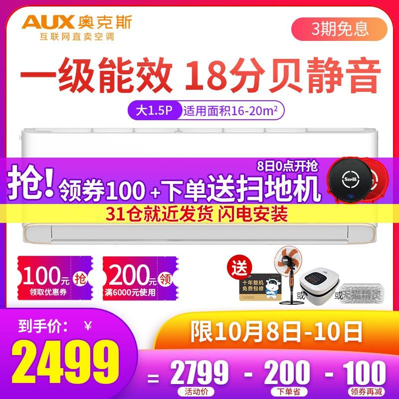 (用100元券)aux /奥克斯kfr-35gw /大空调