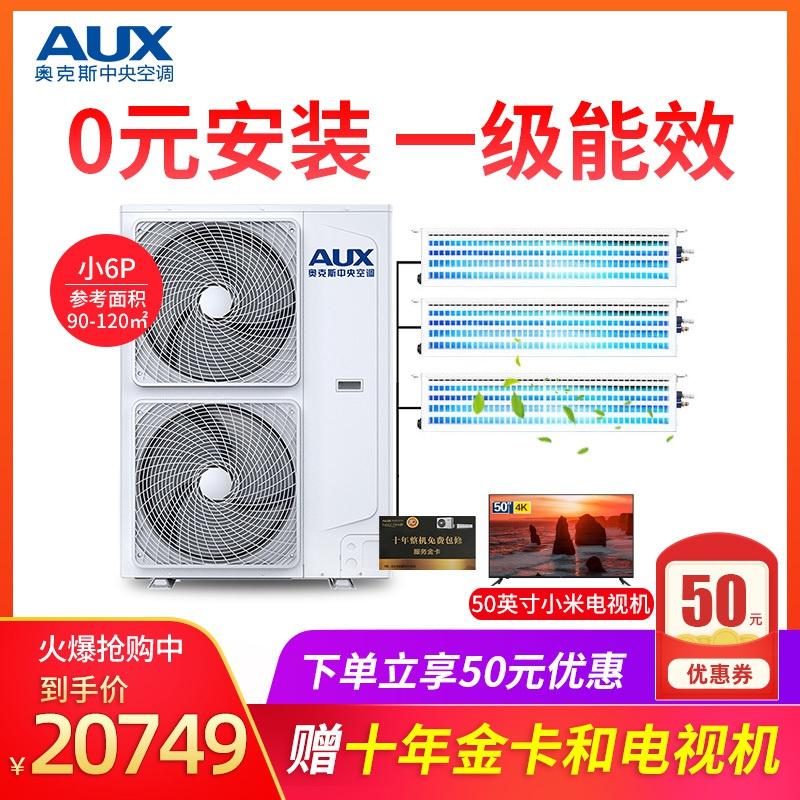 12-02新券AUX/奥克斯 正品一拖三小6匹家用别墅变频中央空调DLR-H140W(C1)