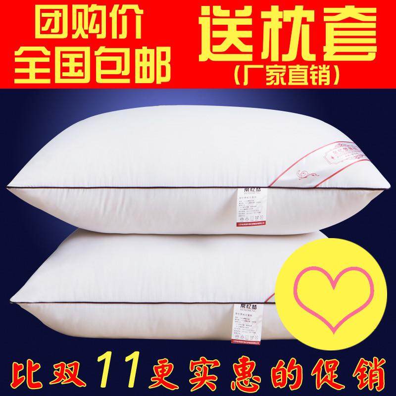 枕头枕芯单人一个装 学生护颈枕一对成人羽丝绒真空整头单个