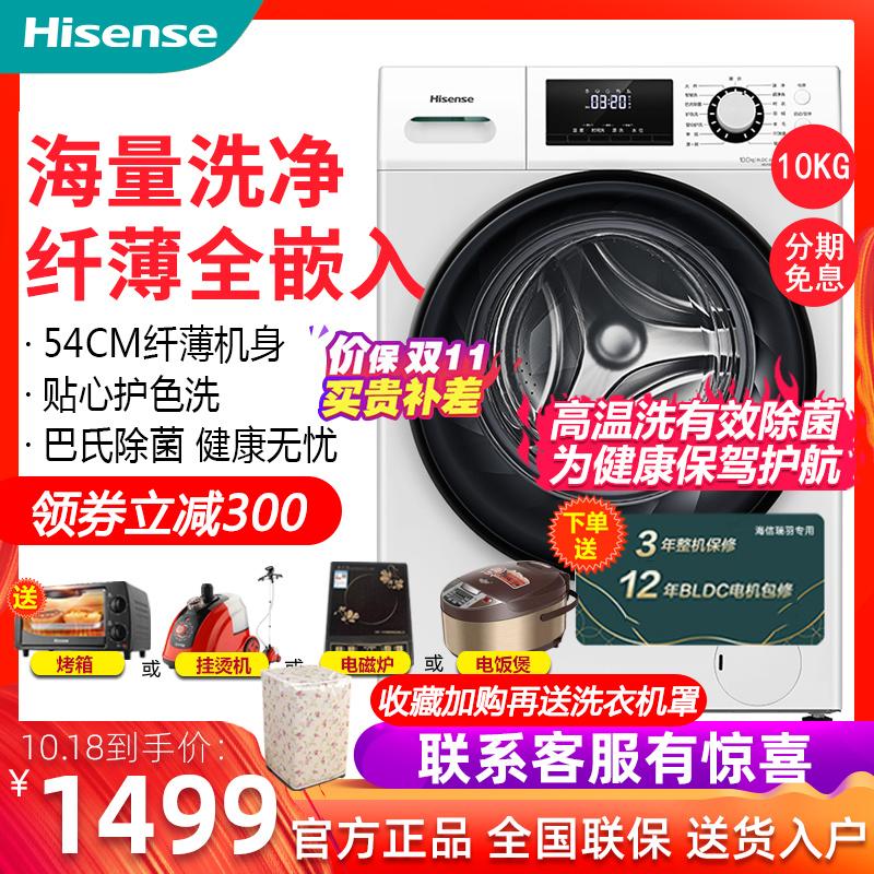 海信10公斤kg甩干洗脱一体滚筒变频洗衣机全自动家用HG100DES142F