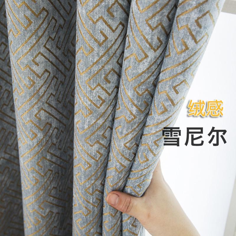 新中式简约现代雪尼尔窗帘提花回形客厅卧室定制成品遮光加厚新款