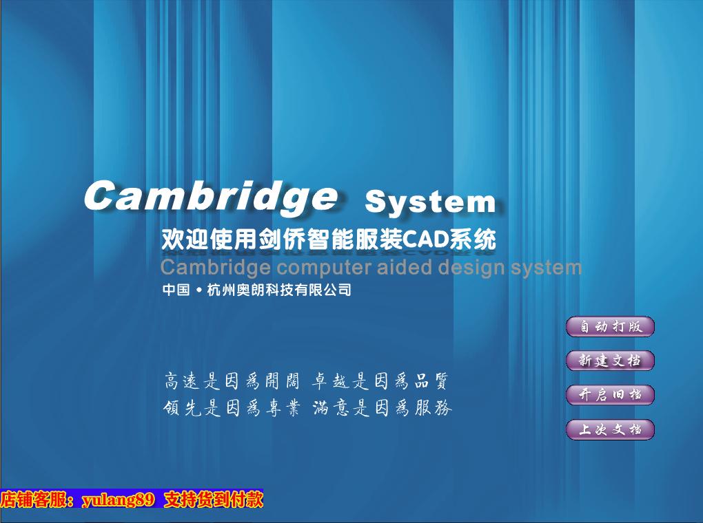 剑桥服装cad软件剑桥cad打版制版系统带DXF功能赠送视频教材