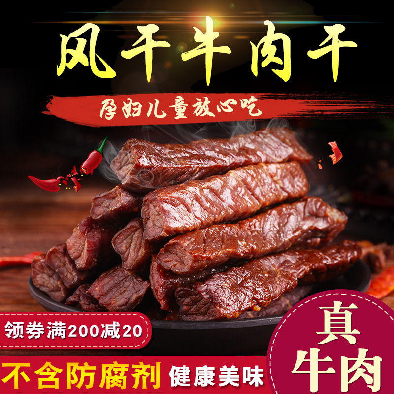 Tongliao beef jerky Inner Mongolia air dried hand torn authentic flavor 1 jin 500g bag small bag pregnant women snacks