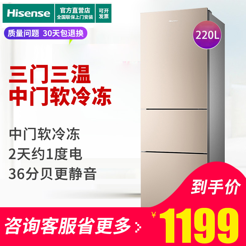 Hisense / Hisense bcd-220d / Q refrigerator three door household energy saving silent refrigeration and preservation