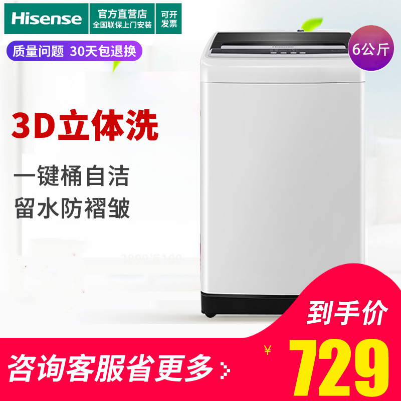 Hisense/海信 XQB70-H3568 7公斤Kg洗衣机全自动风干家用波轮单筒