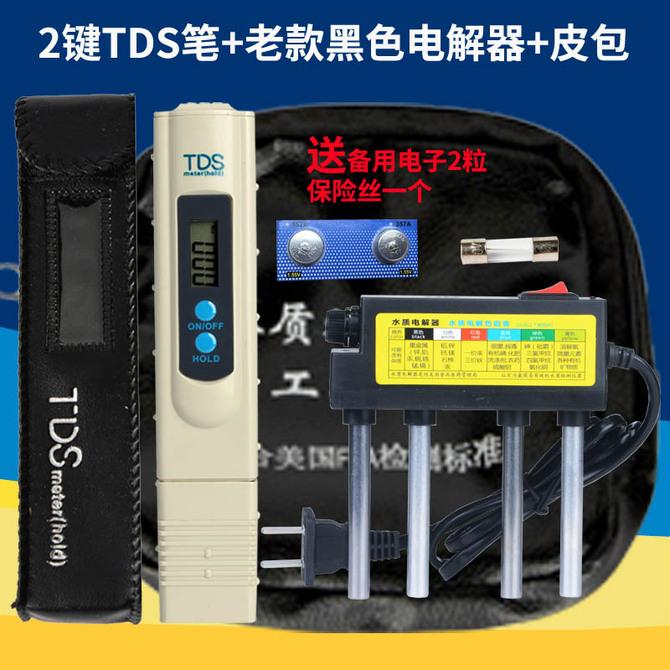 水质检测 皮包三件套装 黑色电解器 工具tds水质检测仪 2键TDS笔
