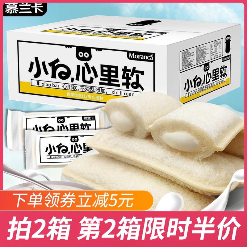 (用5元券)小白心里软乳酸菌小口袋面包酸奶夹心吐司蛋糕点心网红零食品早餐