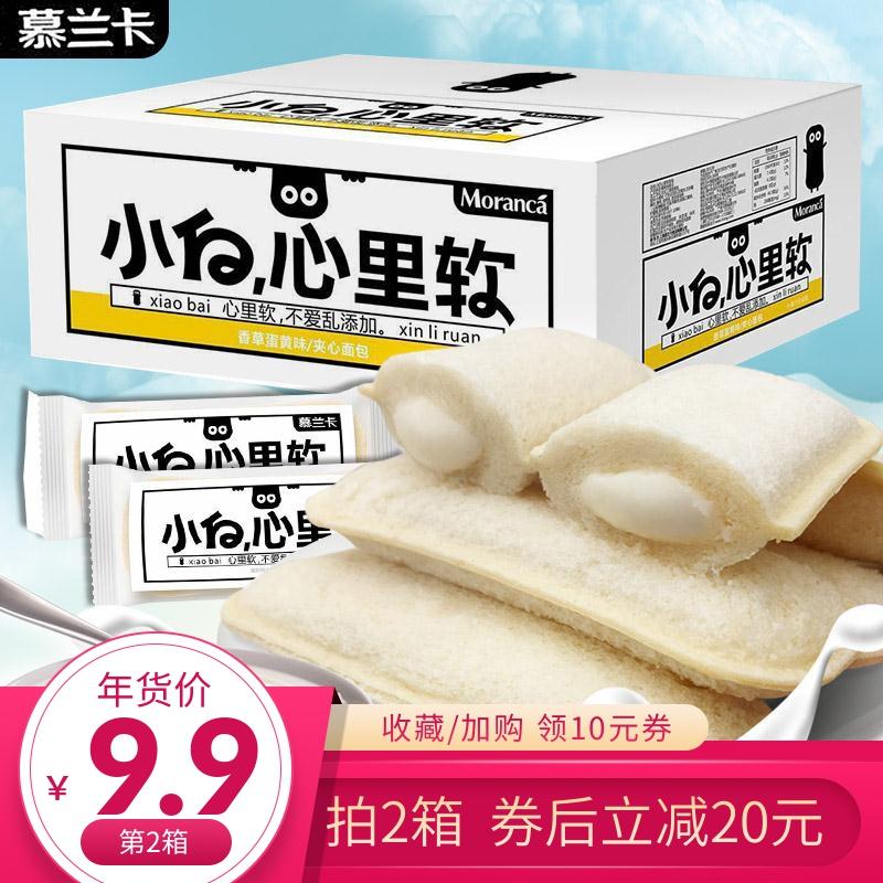 小白心里软乳酸菌小口袋面包酸奶夹心吐司蛋糕点心网红零食品早餐