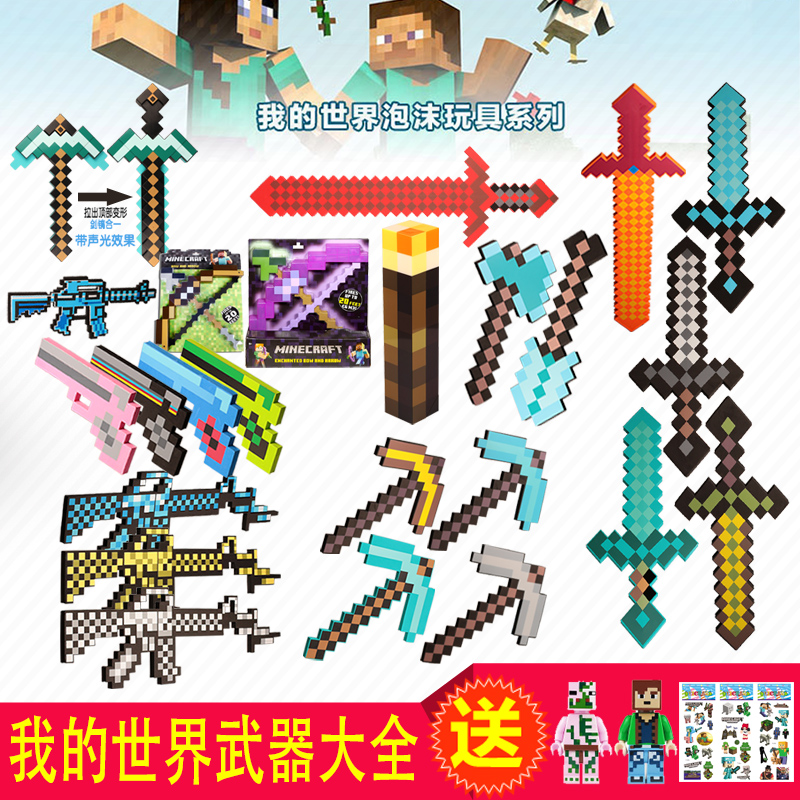 My world diamond sword bubble weapon, sword pick gun, toy enchantment bow, torch, axe head game peripherals model