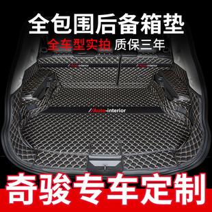 奇骏后备箱垫全包围专用20款19东风日产新奇骏汽车用品装饰尾箱垫