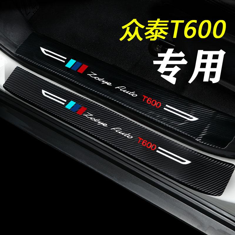 众泰T600门槛条t600coupe改装饰配件运动版迎宾踏板内饰汽车用品