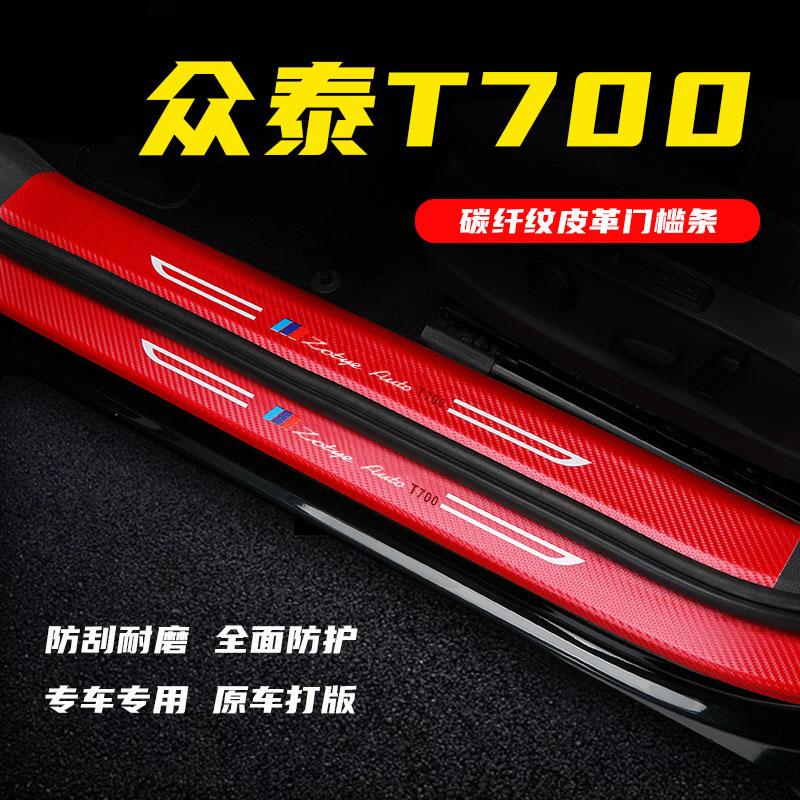 众泰T700门槛条改装配件迎宾踏板防踩条后背箱防踩贴装饰汽车用品