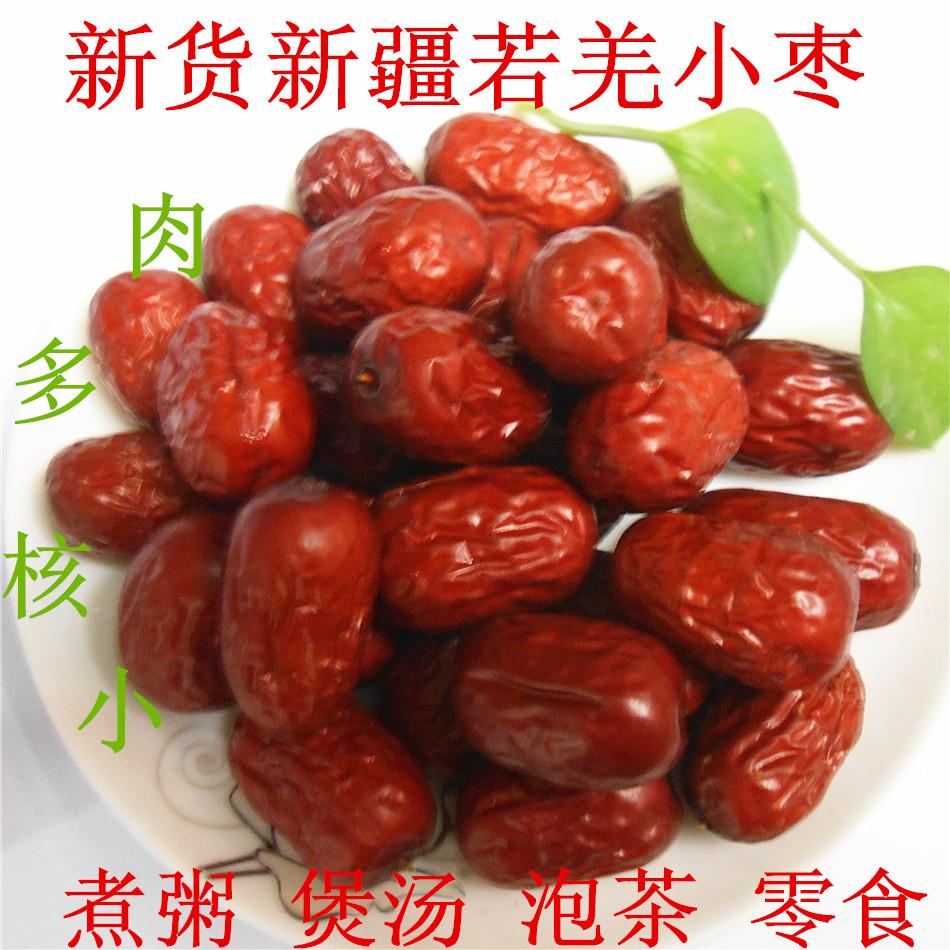 新货新疆红枣核小煮粥包粽子泡茶煮粥枣2斤包邮