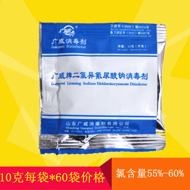 Guangwei disinfectant powder YOULUJING granule 60 small bag price School Hotel Catering home health sterilization water