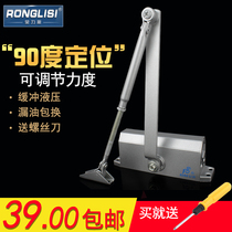 Rongli Buffer Door-closure home hydraulic 90 degree positioning automatic door spring shutdown device 60KG