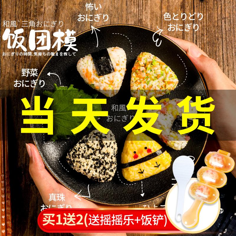 日式三角饭团模具儿童便当米饭神器diy寿司工具紫菜包饭送摇摇乐