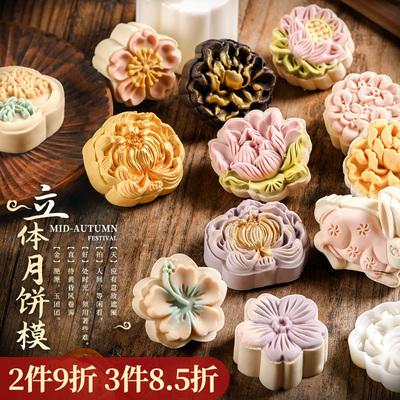 螃蟹立体月饼模具家用做冰皮绿豆糕模型烘焙工具手压式印具中国风
