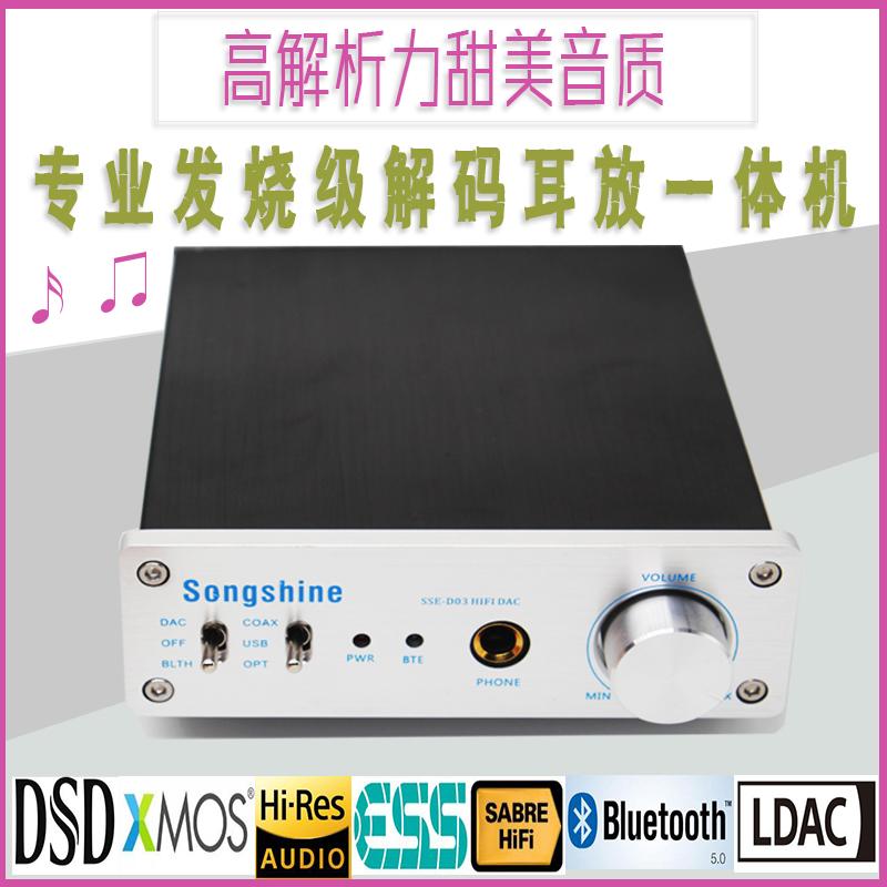松勝HIFI發燒解碼器耳放前級USB聲卡XMOS藍牙5.0U盤DSD硬解ES9038