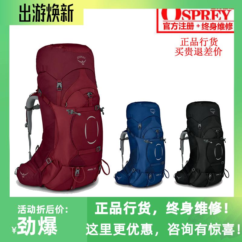 现货小鹰OSPREY ARIEL 精灵AG 55 65 户外徒步登山双肩背包可注册