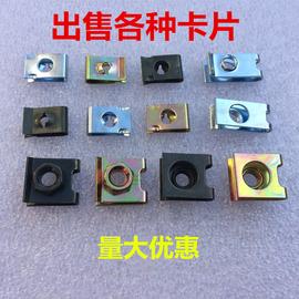 卡片锁紧片汽车卡片螺钉固定片自攻螺丝卡片外壳安装螺丝整车螺丝图片