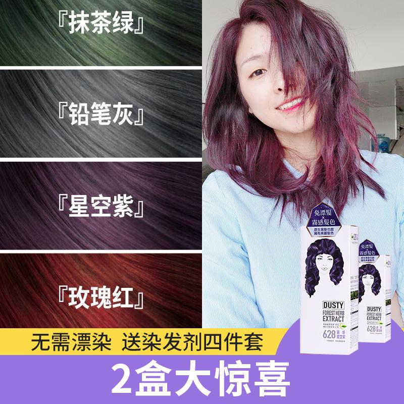 台湾sofei舒妃植物染发剂雾感星空紫绿色棕色蓝黑灰咖紫色染发膏