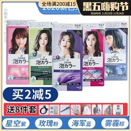 日本花王泡沫染发剂植物泡泡染发膏蓝黑色黑茶雾霾棕蓝2020流行色图片