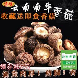 云南香菇干货椴木金钱菇小香菇干货农家花菇散装冬菇肉厚剪脚158g