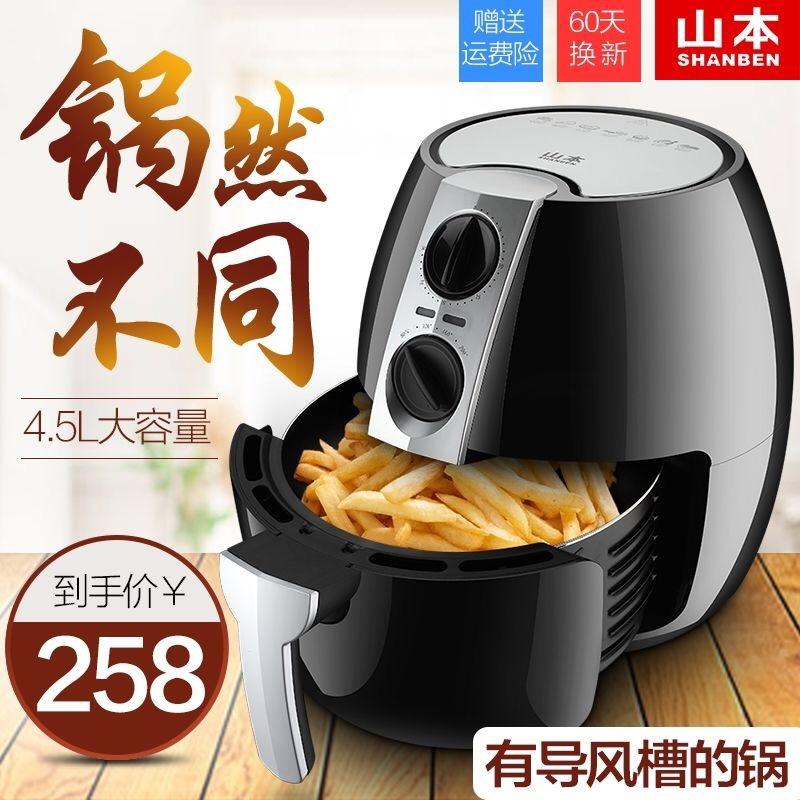山本空气炸锅大容量无油低脂全自动家用智能电炸锅薯条机特价新款