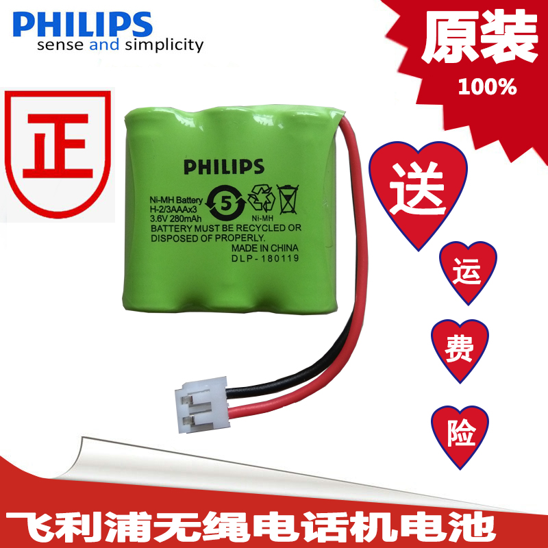飞利浦无绳电话机充电电池 TD-6816电池 子母机电池 3.6V 280mAh